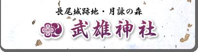 御参拝は愛知県武豊町の武雄神社で