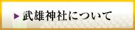 武雄神社について