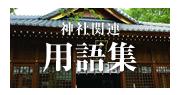 神社関連用語集